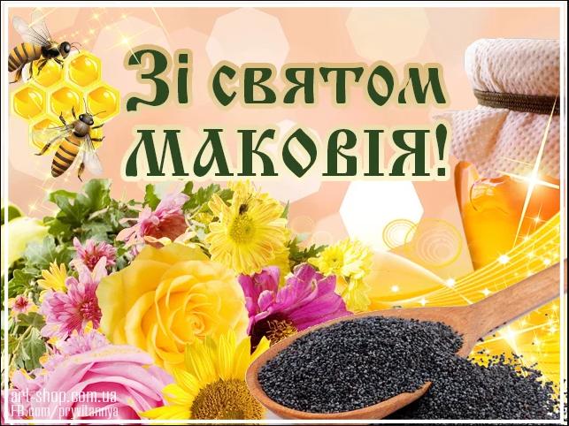 Поздравления с Маковеем / art-shop.com.ua