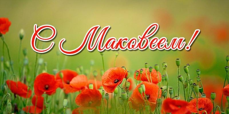 С Маковеем - поздравления в стихах / ukr.media