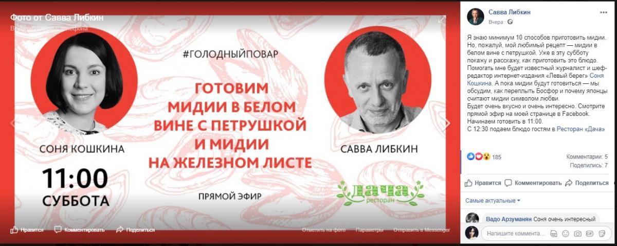 Экран facebook.com/Restorator.Savva.Libkin