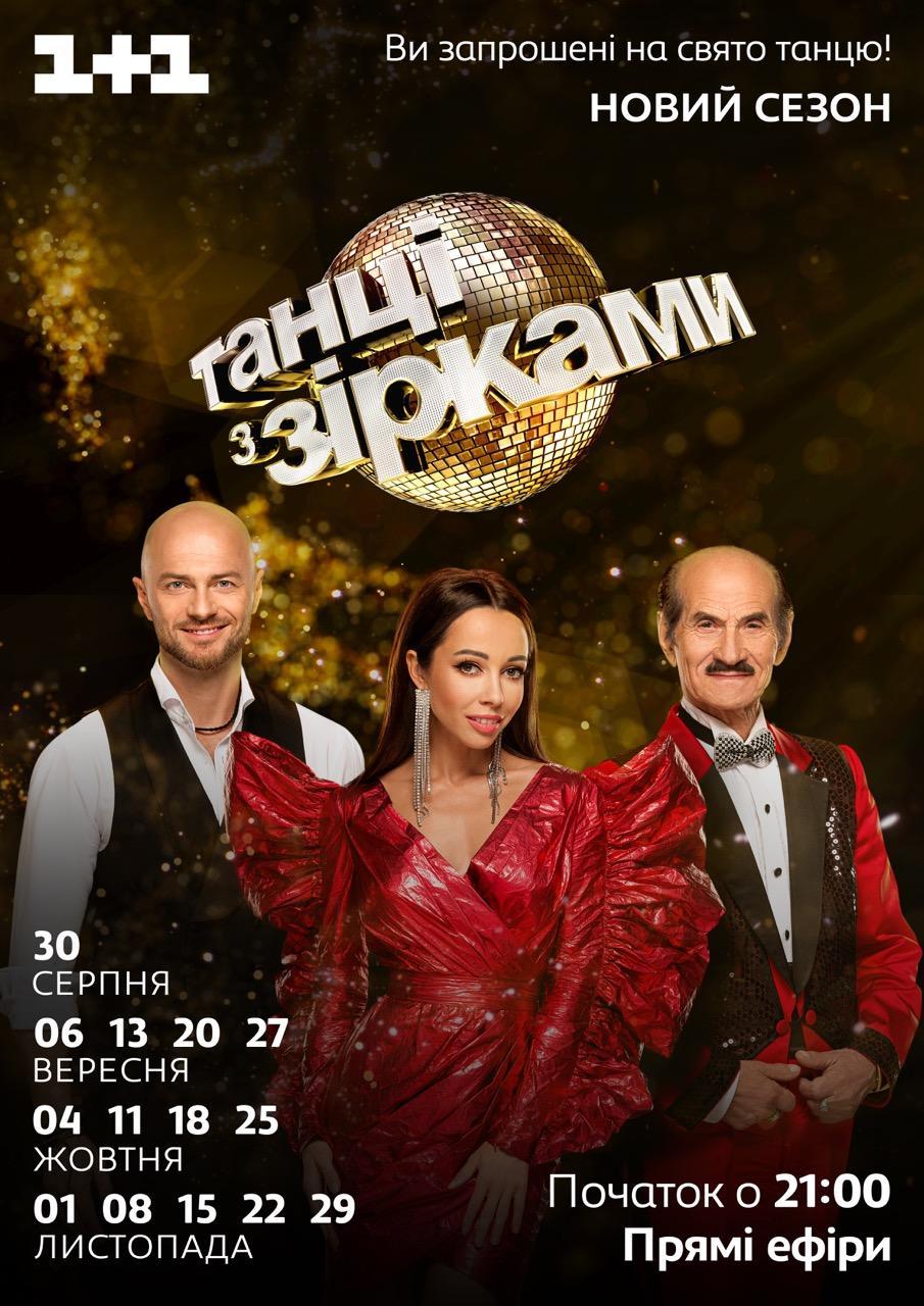 30 августа на телеканале «1 + 1» стартует новый сезон шоу «Танцы со звездами / фото пресс-служба 1 + 1