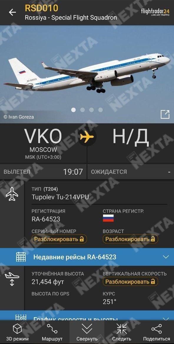 Screenshot from Flightradar