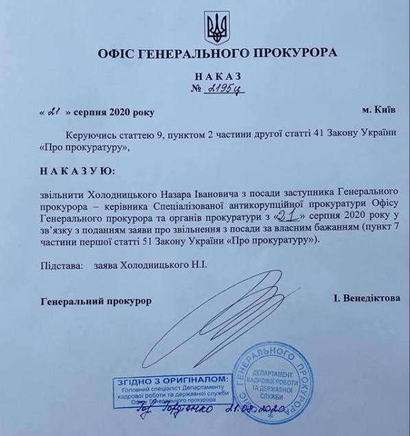 Венедиктова уволила Холодницкого / фото facebook.com/NKholodnytskyi
