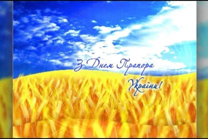 С Днем флага Украины