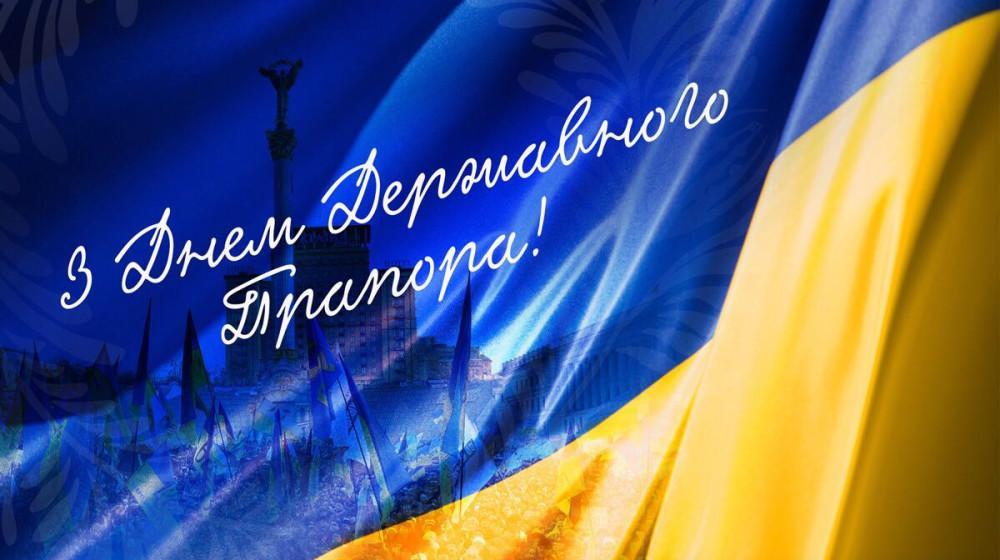 Поздравления с Днем флага