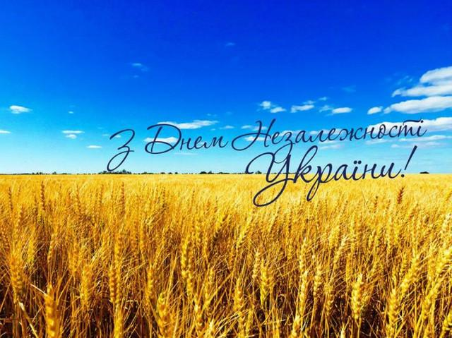 З Днем Незалежності України 2020