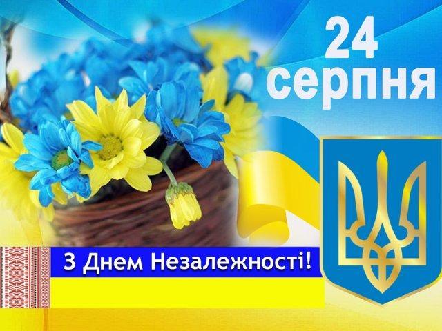 Привітання з Днем Незалежності України 2020 картинки