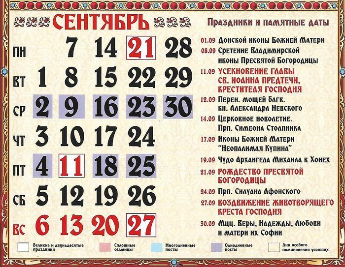Православный календарь на сентябрь 2020 / фото vedmochka.net