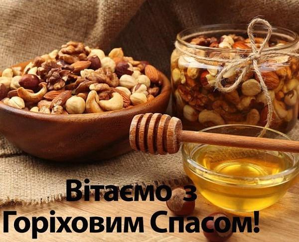 З Горіховим Спасом - картинки / inforoom.com.ua