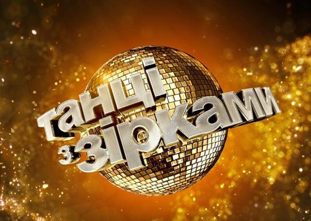 """Как прошел седьмой эфир """"Танцев со звездами"""" / фото instagram.com/tanci1plus1"""