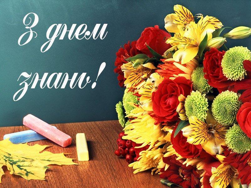 С Днем знаний - поздравления / osvita.cv.ua