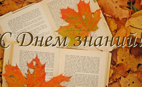 Открытки с Днем знаний / rezekneszinas.lv