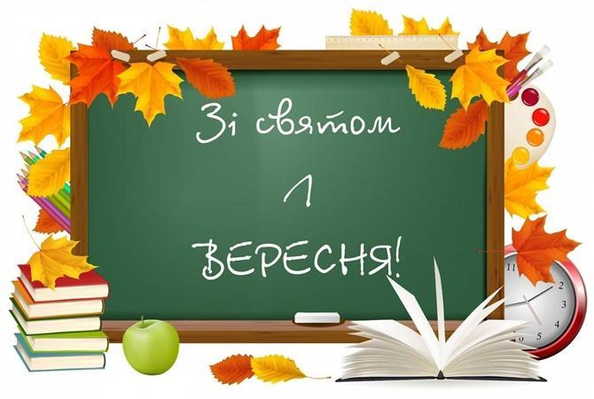 Листівки з Днем знань / apost.otg.dp.gov.ua