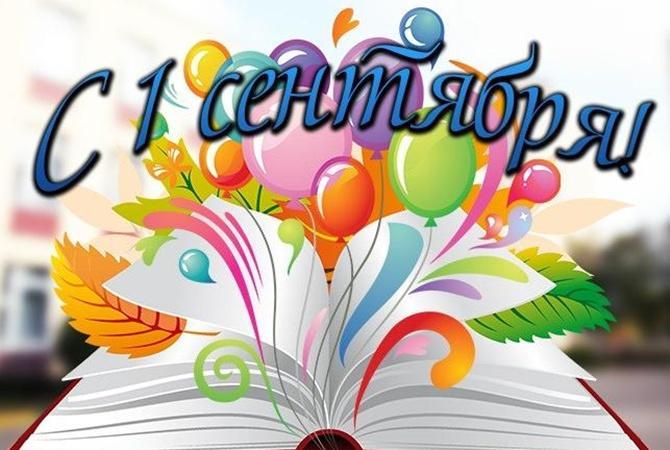 С 1 сентября поздравления в стихах / mon-etoile.com