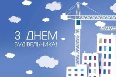 З Днем будівельника 2020 Україна - привітання з Днем будівельника в  картинках, листівках — УНІАН