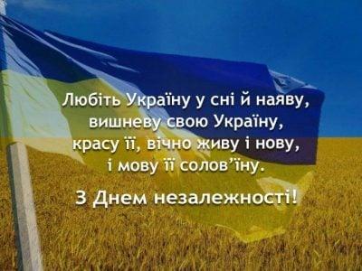 З Днем Незалежності України 2020 - привітання з Днем Незалежності в  картинках, листівках, віршах — УНІАН
