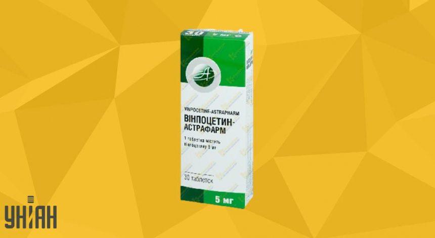 Винпоцетин Астрафарм таблетки фото упаковки