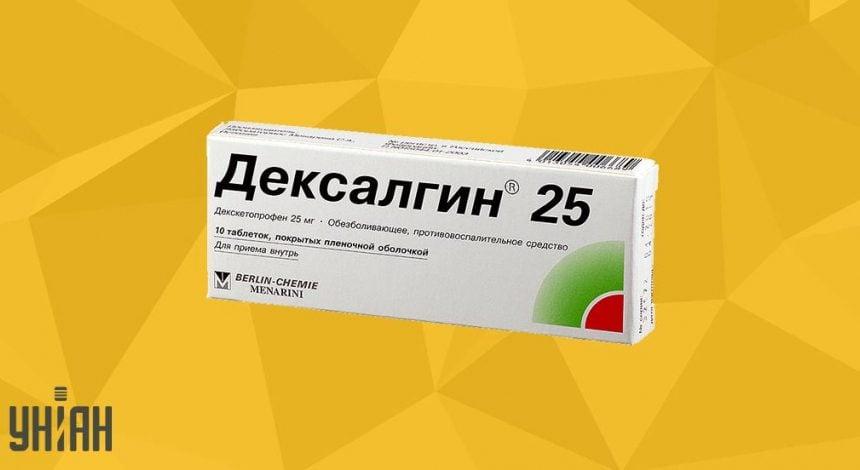Дексалгин - таблетки фото упаковки