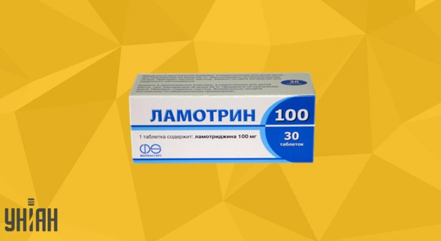ЛАМОТРИН фото упаковки