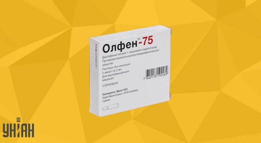 Олфен -75 фото упаковки
