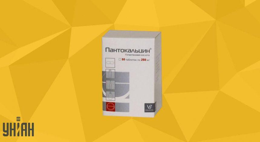 Пантокальцин фото упаковки