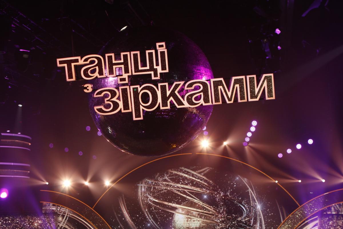 """Как прошел второй эфир """"Танцев со звездами"""" / пресс-служба"""