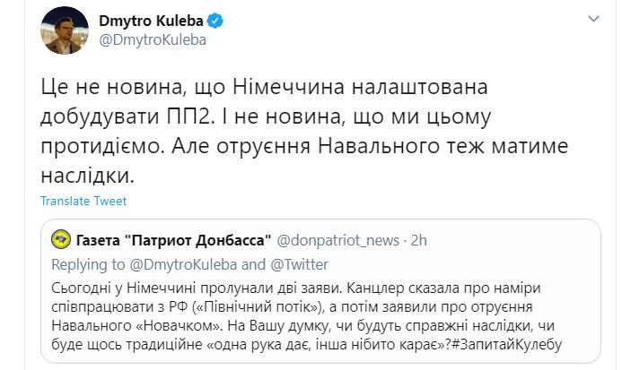 Кулеба про наслідки отруєння Навального / скріншот
