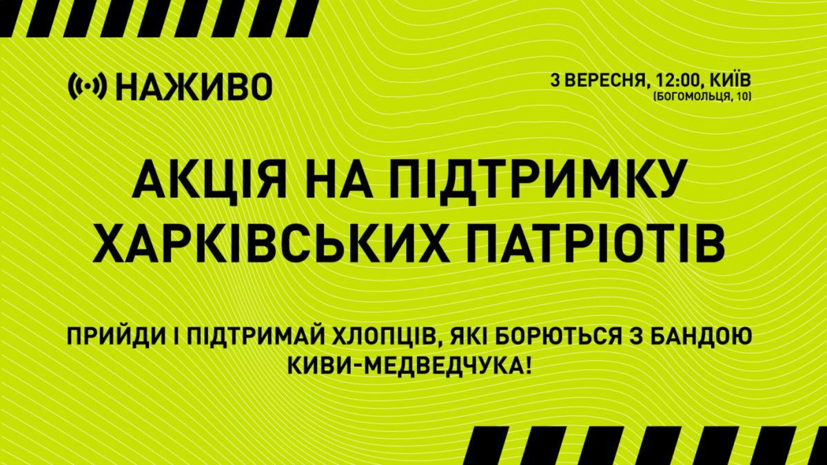 Во всех крупных городах страны пройдет акция в поддержку харьковских патриотов