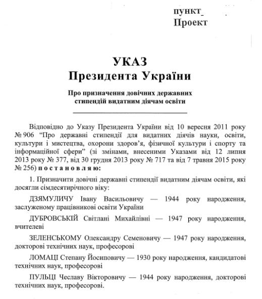 Проект указу / фото president.gov.ua