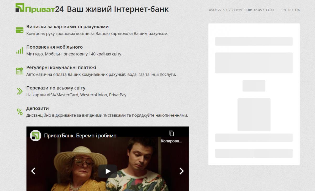 Скриншот Приват24