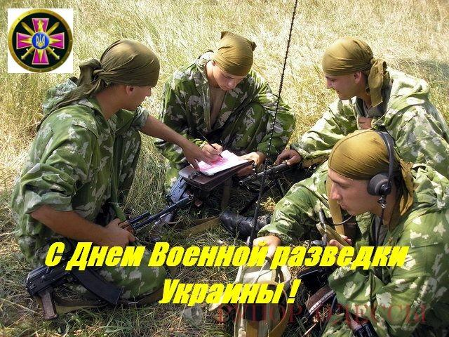 Поздравленияс Днем военной разведки Украины / vrazvedka.com