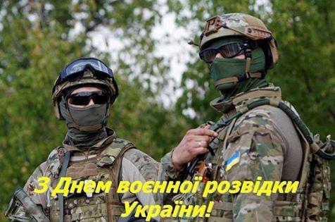 Открытки с Днем военной разведки Украины / fakty.com.ua