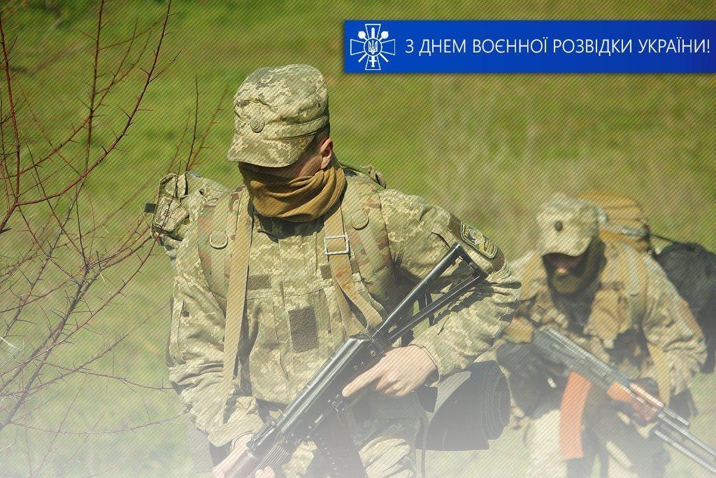 Поздравленияс Днем военной разведки Украины / twitter.com/poltorak
