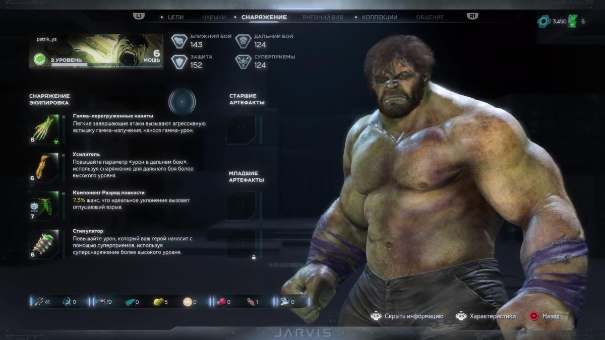 Экипировка персонажа / скриншот