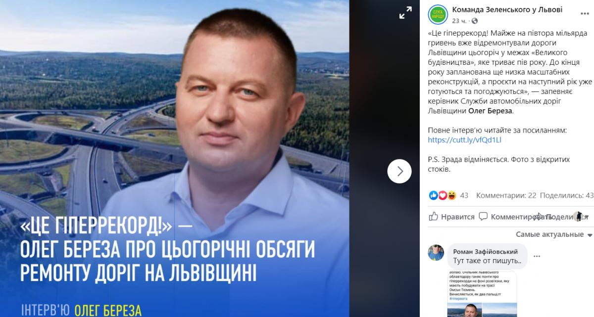 """У партії запевняють, що фото взяли з """"відкритих стоків"""" / скріншот"""