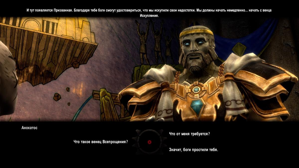 Примердиалогов в игре / скриншот