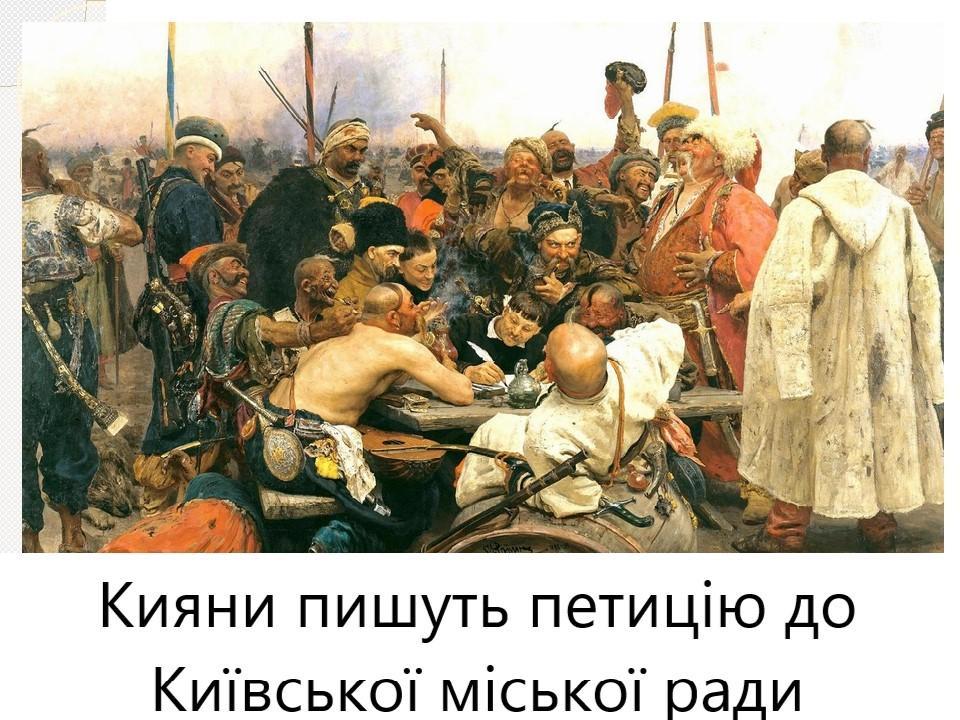 Составлен топ-5 странных петиций / фото facebook.com/khacevich