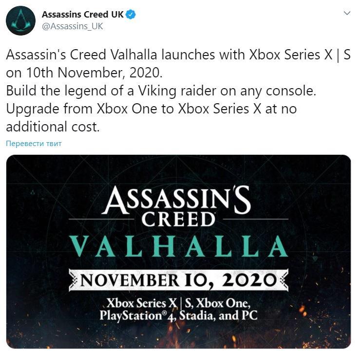 Ubisoft в Twitter оголосила про зміну дати релізу нової Assassin's Creed / фото twitter.com/Assassins_UK