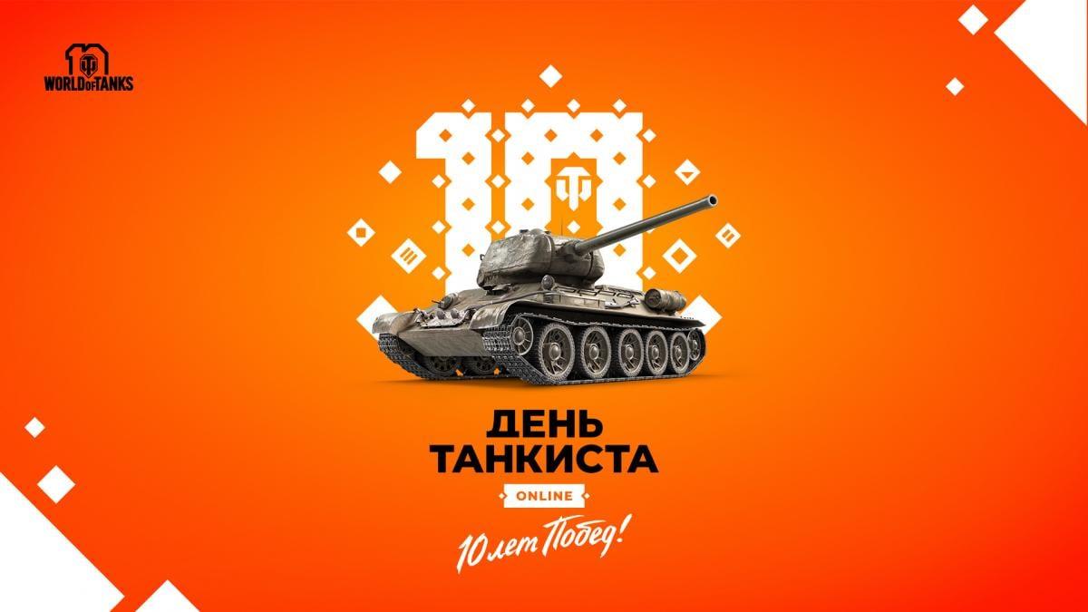 """Авторы World of Tanks впервые провели """"День танкиста"""" в онлайн-формате / фото wargaming.net"""