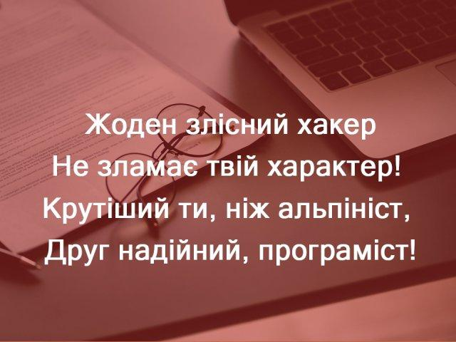 Привітання з Днем програміста / maximum.fm