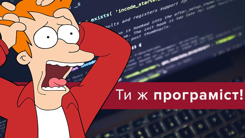 Листівки з днем програміста / lifestyle.24tv.ua