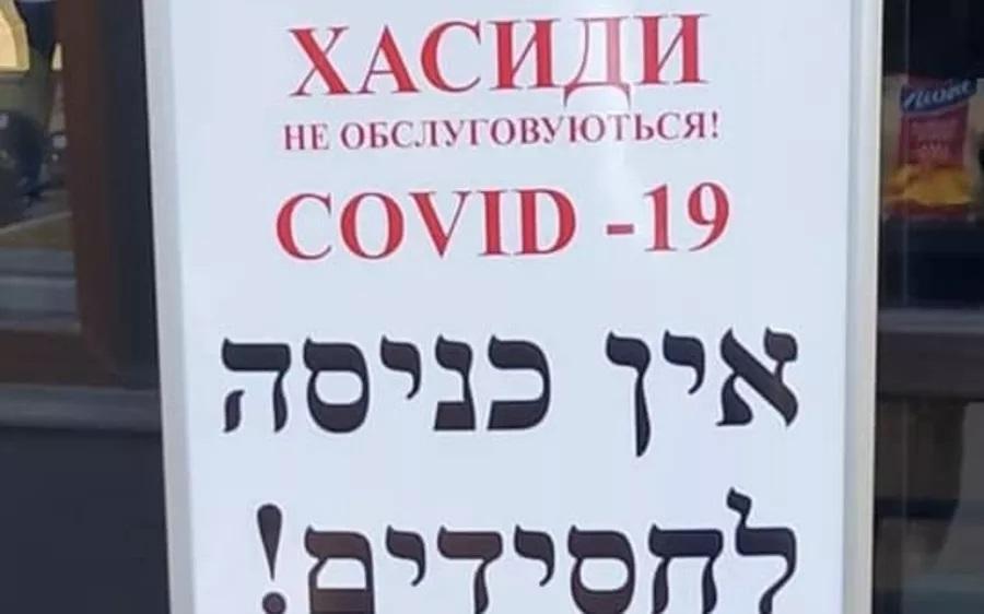 Табличка у одного из магазинов в Умани / Фото Facebook: חיים חזין