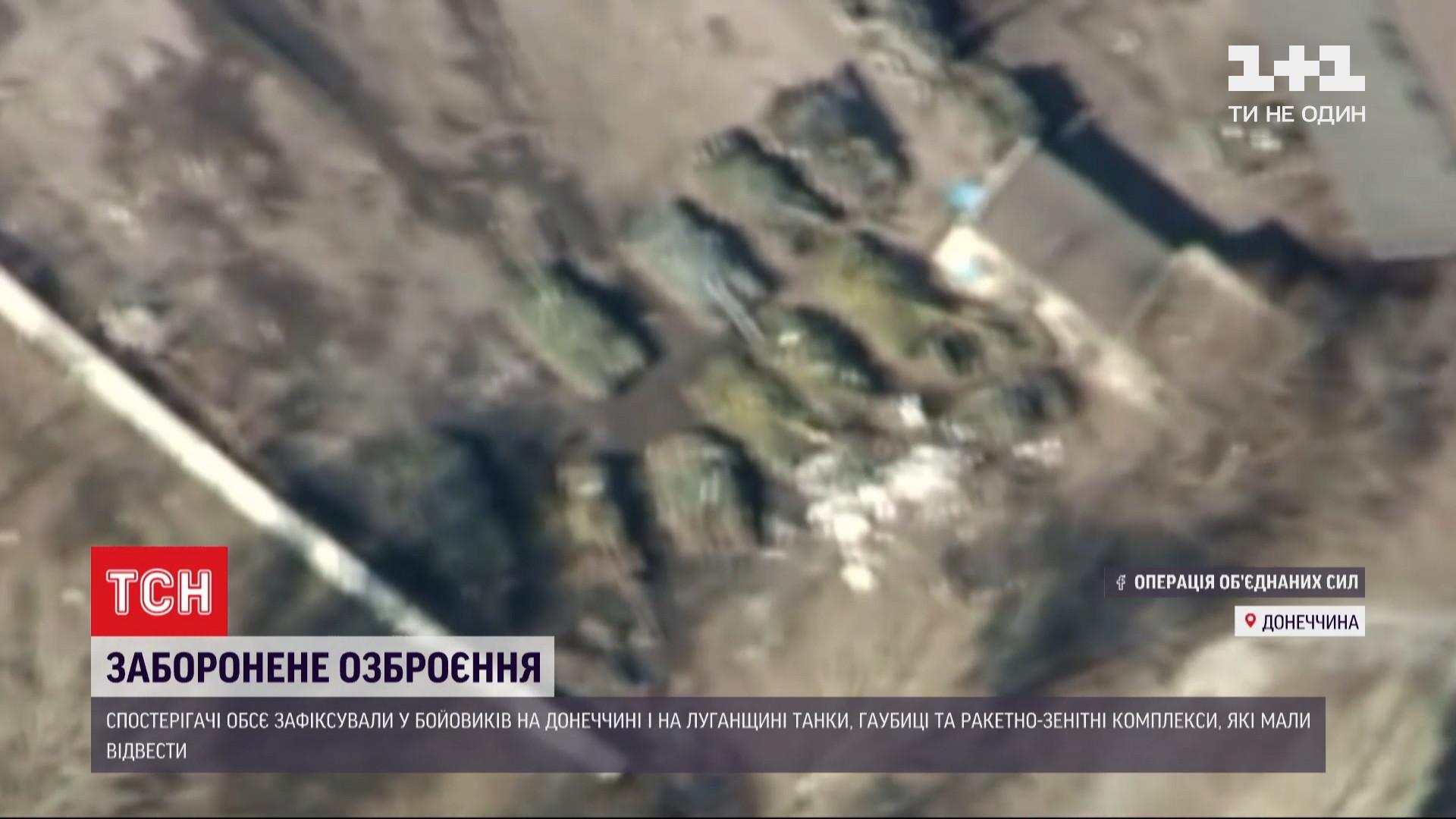Украинская сторона СЦКК отмечает, что приведенные факты четко указывают на нарушение Минских соглашений/ скриншот из видео