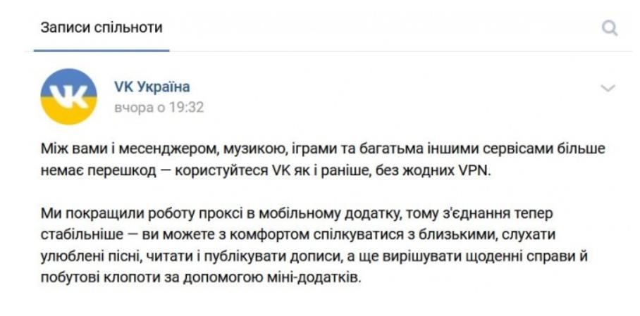 Скриншот VK Украина