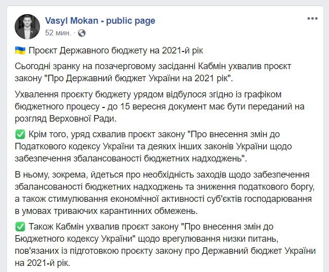Скріншот з Facebook