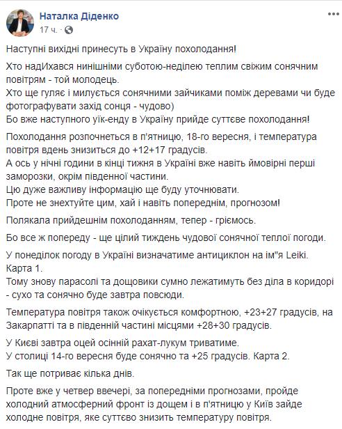 В Украину идет похолодание facebook.com/tala.didenko