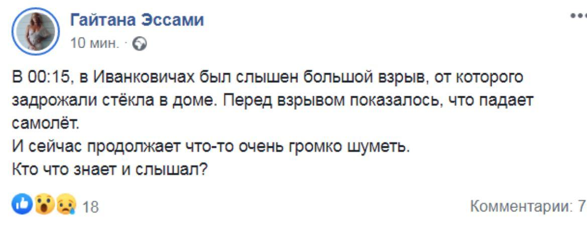 Гайтана спрашивала на Фейсбуке о причинах шума/ Фото скриншот