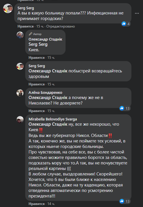 Facebook, Александр Стадник