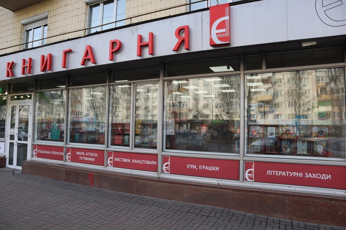 """Книгарня """"Є"""" змінює курс на користь російськомовних книжок / фотоfacebook.com/knyharniaye"""