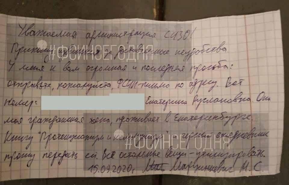 """Записка """"Тесака"""" / фото t.me/radiogovoritmsk"""