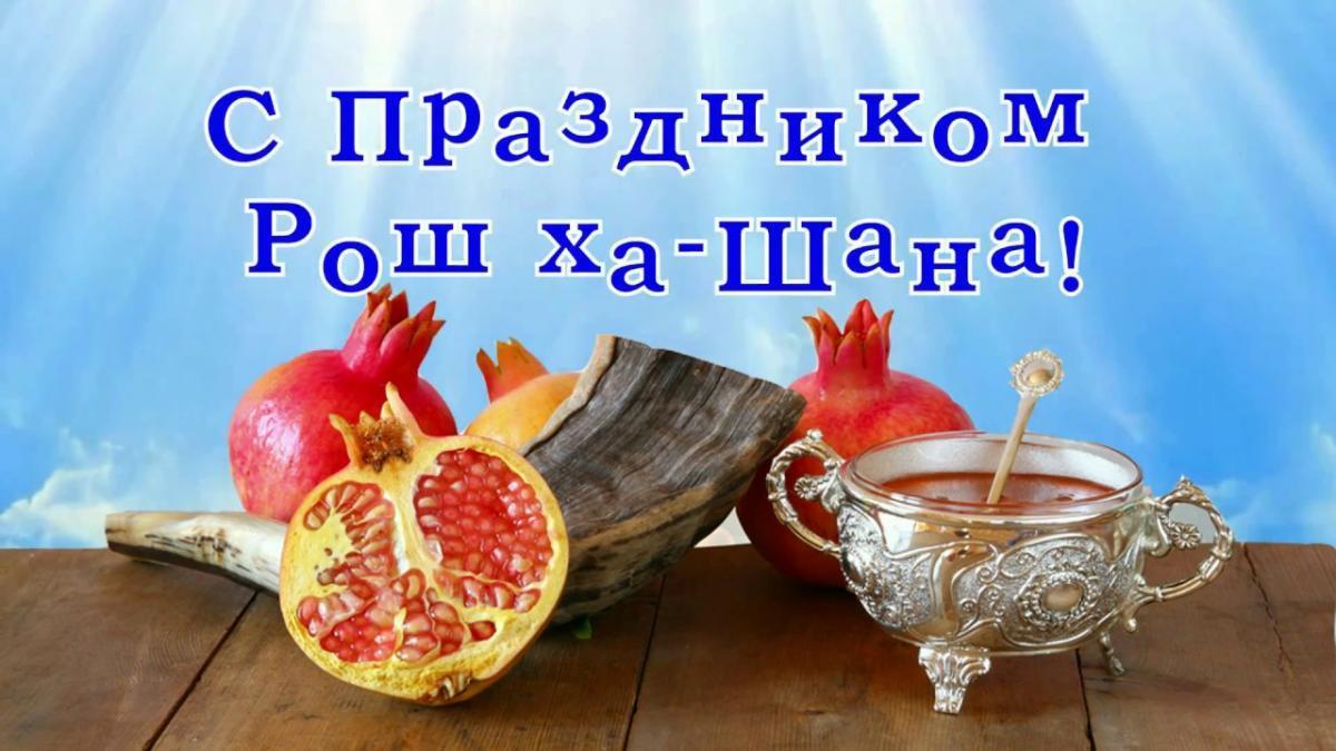 Листівки з єврейським Новим роком / uaportal.com